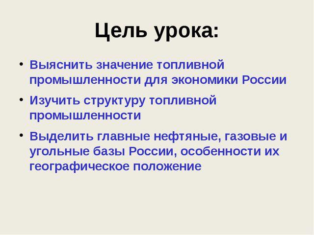 Цель урока: Выяснить значение топливной промышленности для экономики России И...