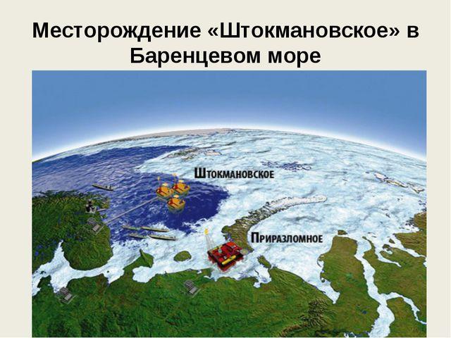 Месторождение «Штокмановское» в Баренцевом море