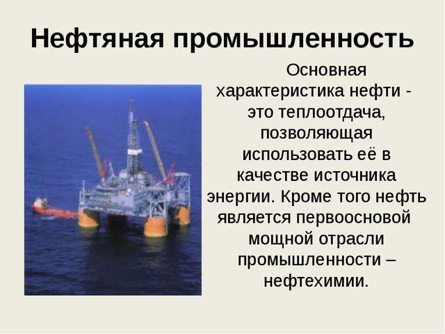 Нефтяная промышленность Основная характеристика нефти - это теплоотдача, позв...