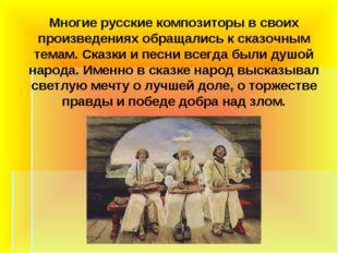 Многие русские композиторы в своих произведениях обращались к сказочным тема