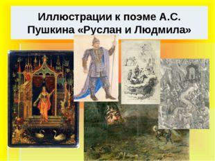 Иллюстрации к поэме А.С. Пушкина «Руслан и Людмила»