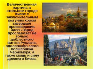Величественная картина в стольном городе Киеве с заключительным могучим хоро