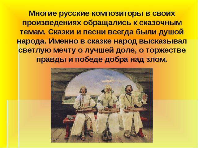 Многие русские композиторы в своих произведениях обращались к сказочным тема...