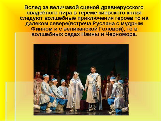 Вслед за величавой сценой древнерусского свадебного пира в тереме киевского...