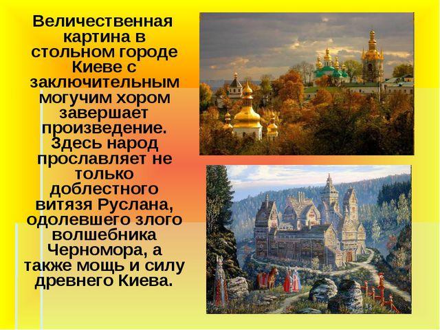 Величественная картина в стольном городе Киеве с заключительным могучим хоро...