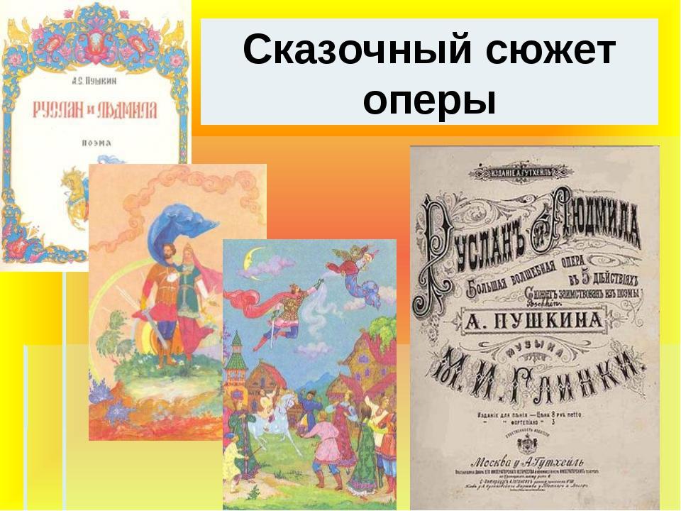 Сказочный сюжет оперы