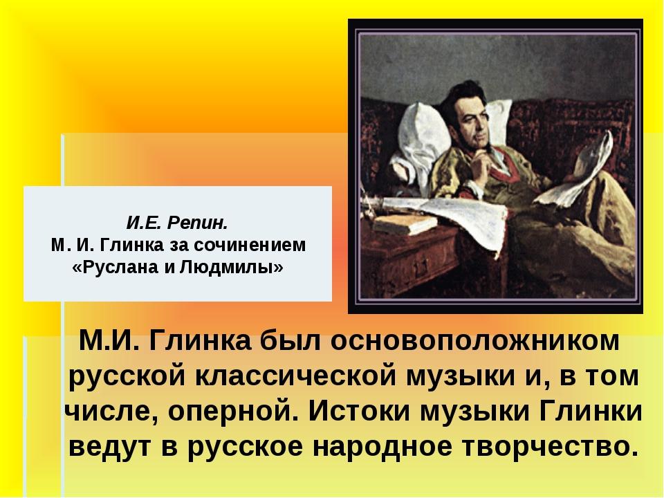 И.Е. Репин. М. И. Глинка за сочинением «Руслана и Людмилы» М.И. Глинка был ос...
