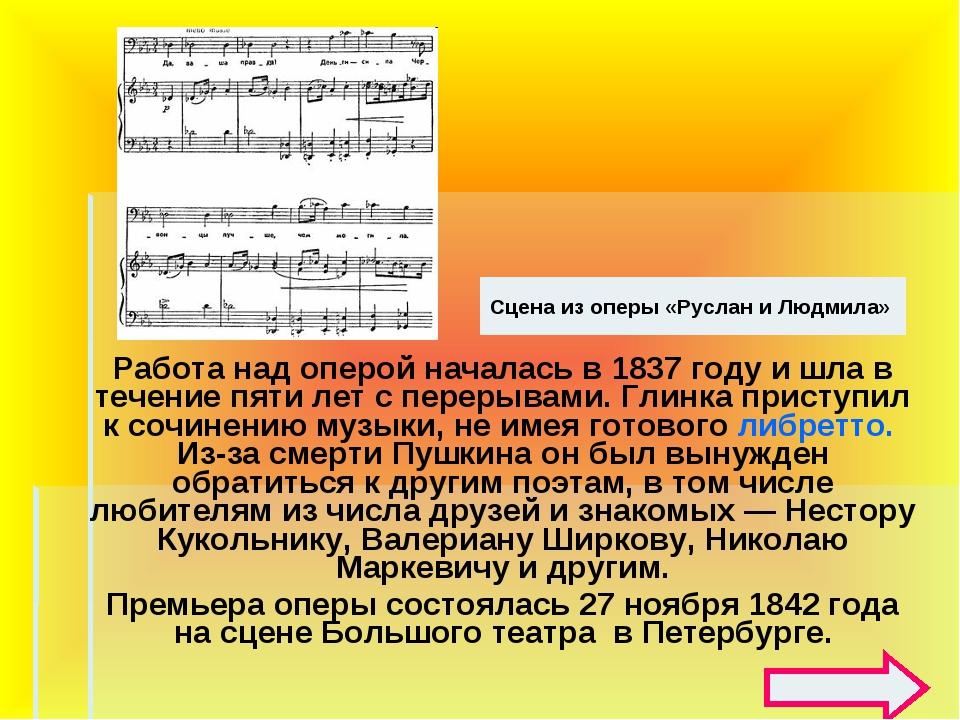 Работа над оперой началась в 1837 году и шла в течение пяти лет с перерывами...