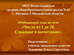 МОУ Всеволодовская средняя общеобразовательная школа №42 г. Ногинск-5 Московс