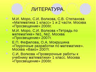 ЛИТЕРАТУРА. М.И. Моро, С.И. Волкова, С.В. Степанова «Математика 1 класс» 1 и