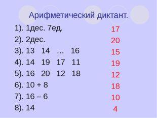 Арифметический диктант. 1). 1дес. 7ед. 2). 2дес. 3). 13 14 … 16 4). 14 19 17