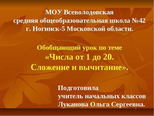 МОУ Всеволодовская средняя общеобразовательная школа №42 г. Ногинск-5 Московс...