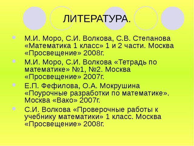 ЛИТЕРАТУРА. М.И. Моро, С.И. Волкова, С.В. Степанова «Математика 1 класс» 1 и...