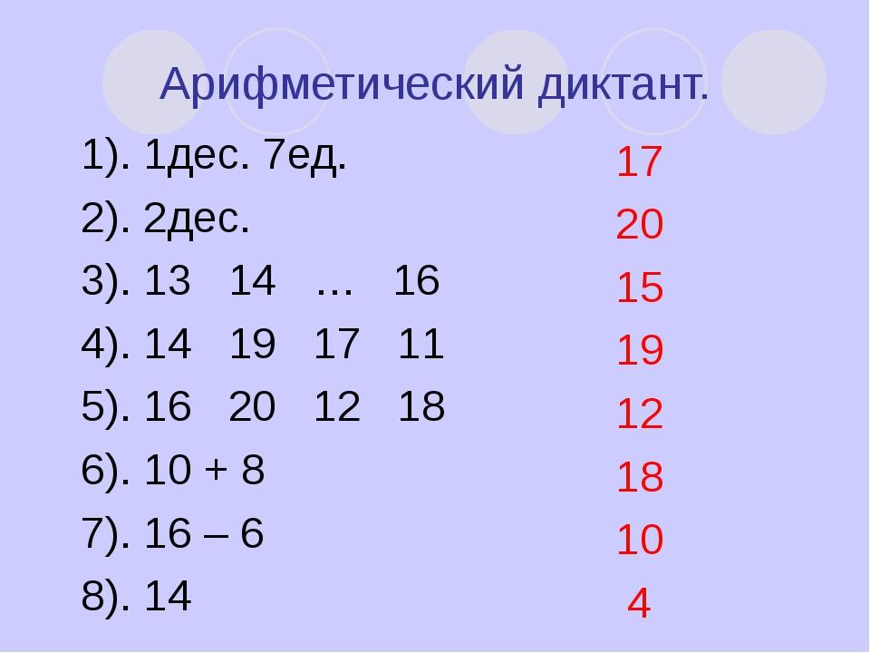Арифметический диктант. 1). 1дес. 7ед. 2). 2дес. 3). 13 14 … 16 4). 14 19 17...
