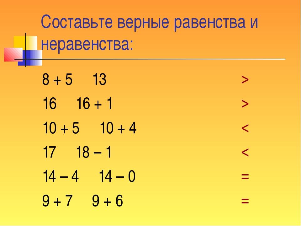 Составьте верные равенства и неравенства: 8 + 5 13 16 16 + 1 10 + 5 10 + 4 17...