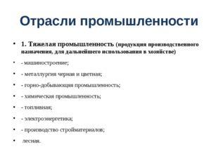 Отрасли промышленности 1. Тяжелая промышленность (продукция производственного