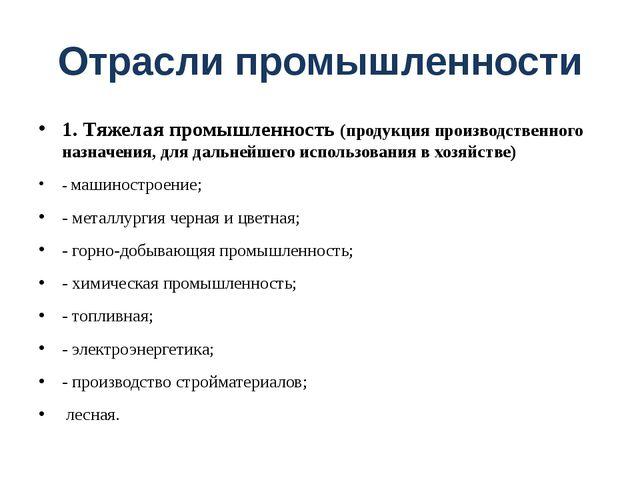 Отрасли промышленности 1. Тяжелая промышленность (продукция производственного...