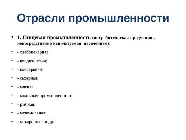 Отрасли промышленности 1. Пищевая промышленность (потребительская продукция ,...