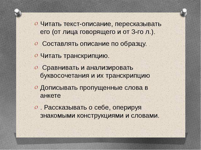 Читать текст-описание, пересказывать его (от лица говорящего и от 3-го л.). С...