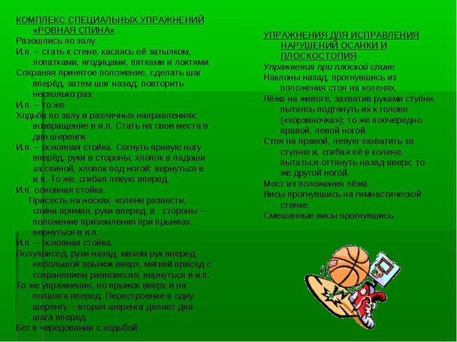 КОМПЛЕКС СПЕЦИАЛЬНЫХ УПРАЖНЕНИЙ «РОВНАЯ СПИНА» Разошлись по залу. И.п. – стат...