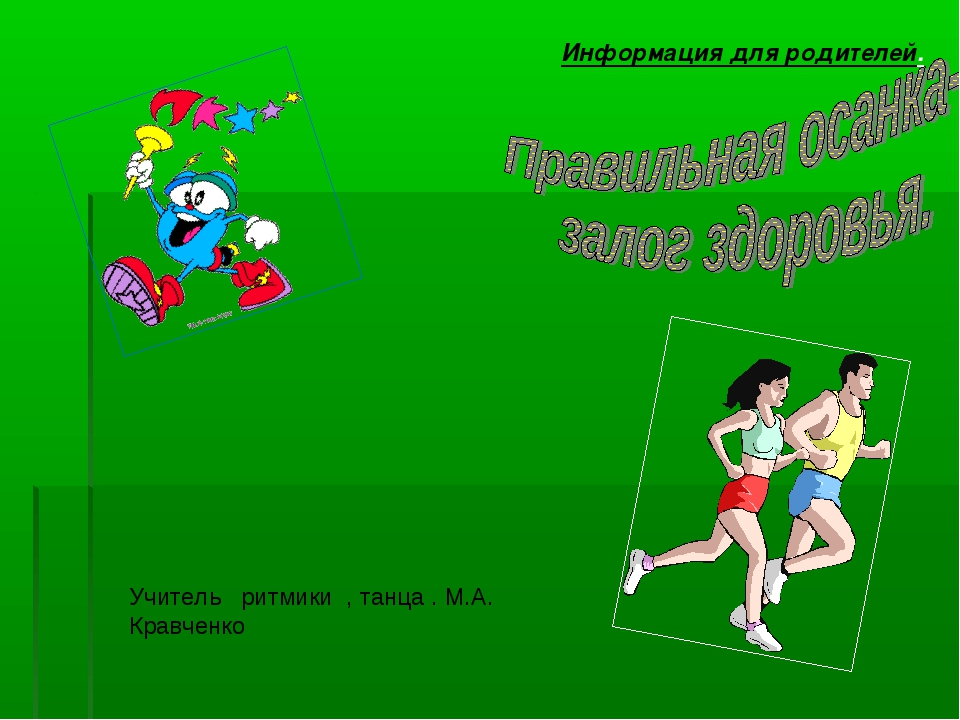 Информация для родителей. Учитель ритмики , танца . М.А. Кравченко