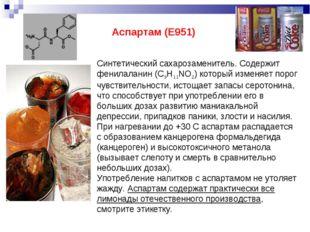 Синтетический сахарозаменитель. Содержит фенилаланин (C9H11NO2) который измен
