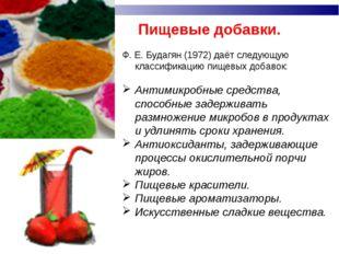 Ф. Е. Будагян (1972) даёт следующую классификацию пищевых добавок: Антимикроб