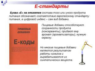 Е-стандарты Буква «Е» на этикетке состава того или иного продукта питания обо