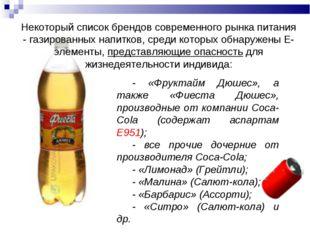 - «Фруктайм Дюшес», а также «Фиеста Дюшес», производные от компании Сoca-Col