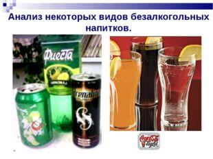 Анализ некоторых видов безалкогольных напитков.