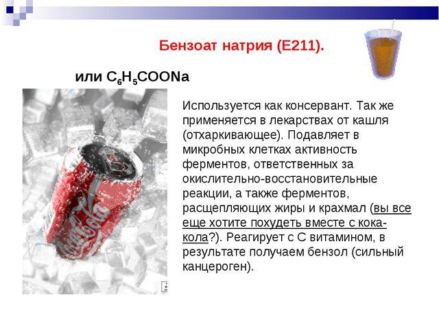 Используется как консервант. Так же применяется в лекарствах от кашля (отхарк...