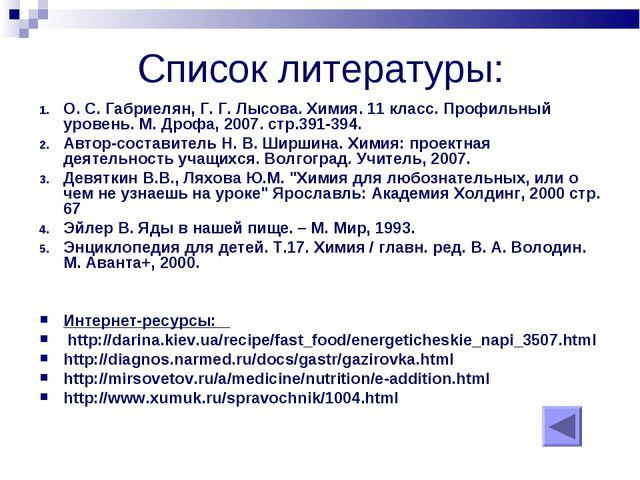 Список литературы: О. С. Габриелян, Г. Г. Лысова. Химия. 11 класс. Профильный...