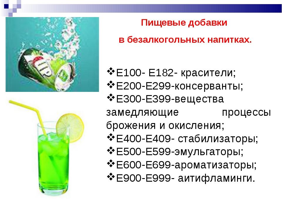 Пищевые добавки в безалкогольных напитках. Е100- Е182- красители; Е200-Е299-к...