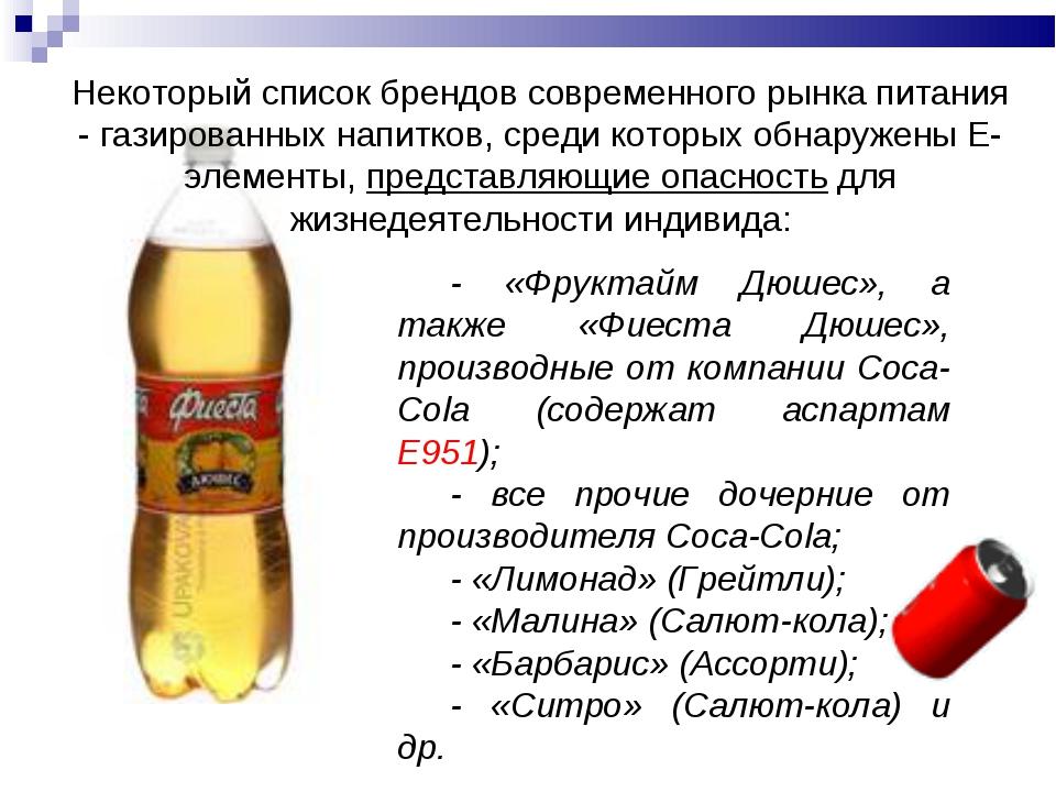 - «Фруктайм Дюшес», а также «Фиеста Дюшес», производные от компании Сoca-Col...
