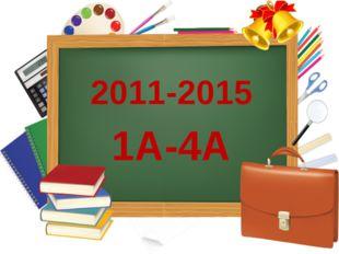 2011-2015 1А-4А