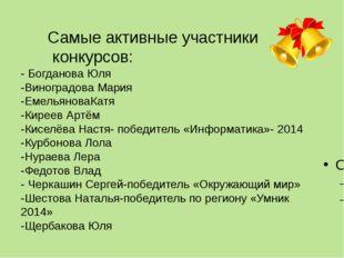 Самые активные участники  конкурсов: - Богданова Юля -Виноградова Мария -Е
