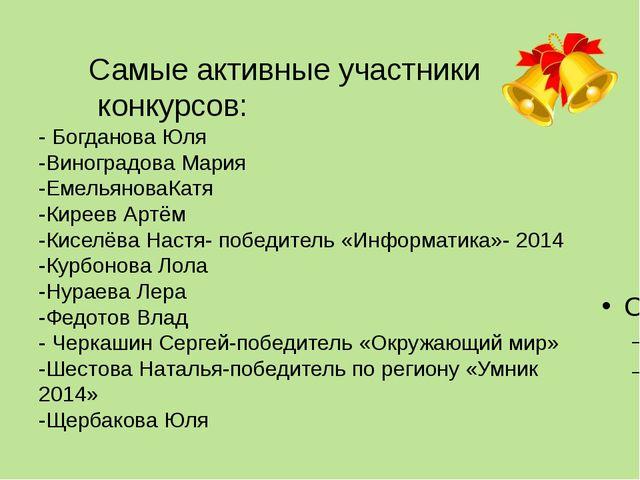 Самые активные участники  конкурсов: - Богданова Юля -Виноградова Мария -Е...