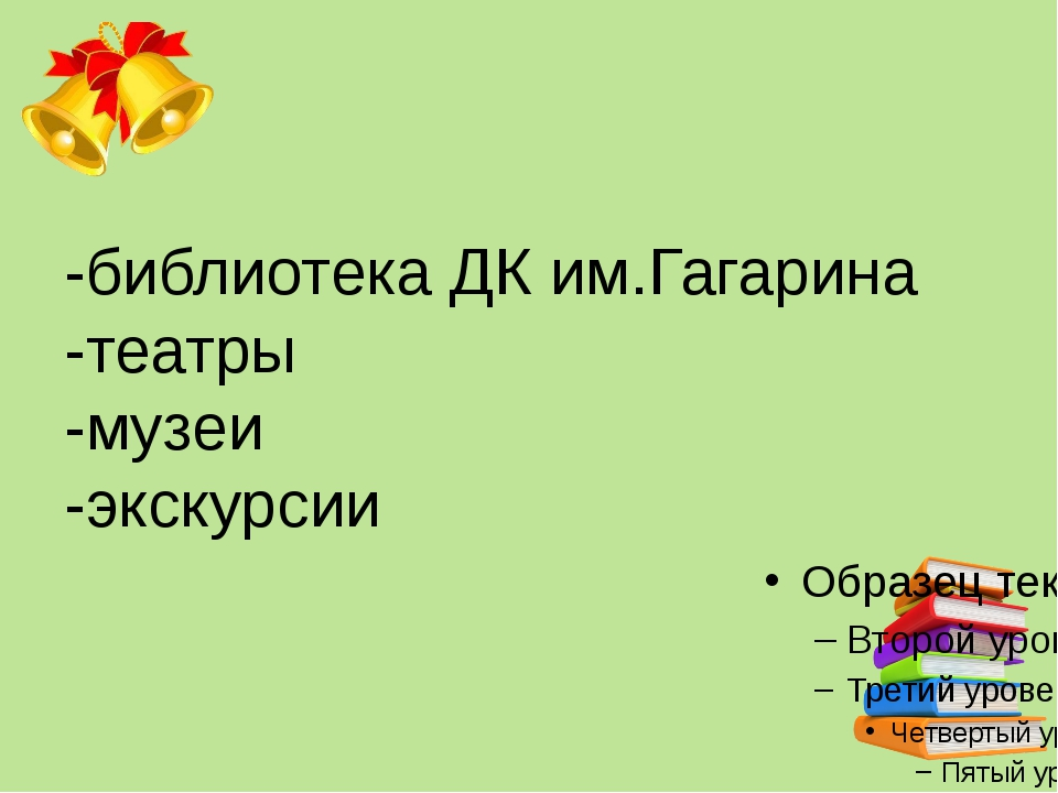 -библиотека ДК им.Гагарина -театры -музеи -экскурсии