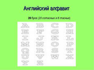 Английский алфавит 26 букв (20 согласных и 6 гласных)