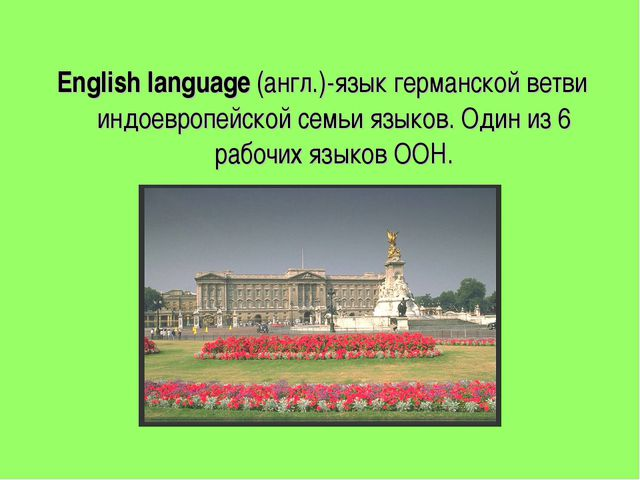 English language (англ.)-язык германской ветви индоевропейской семьи языков....