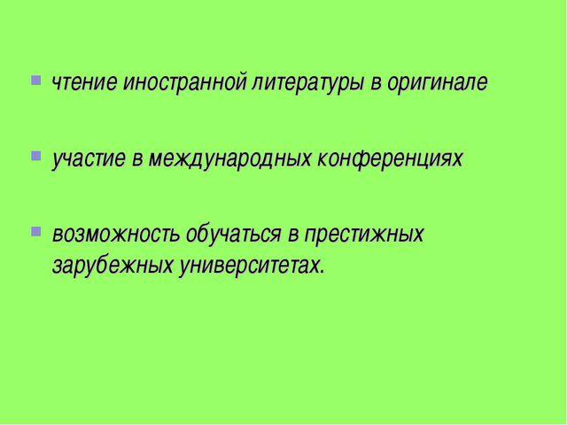 чтение иностранной литературы в оригинале участие в международных конференци...