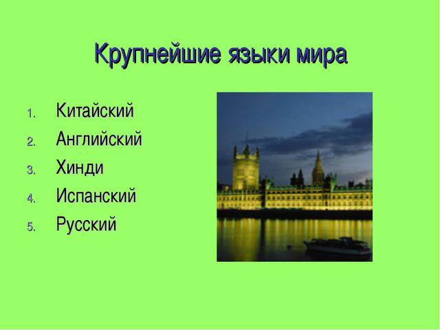 Крупнейшие языки мира Китайский Английский Хинди Испанский Русский