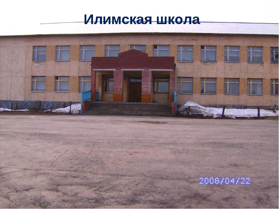 Илимская школа