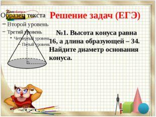 Решение задач (ЕГЭ) №1. Высота конуса равна 16, а длина образующей – 34. Найд