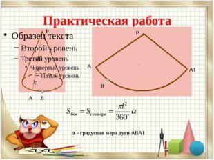 Практическая работа    Р Р А А1 А  - градусная мера дуги АВА1 В В