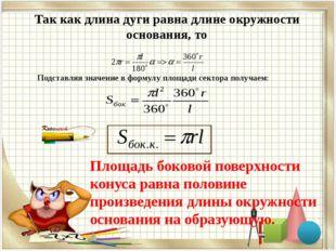 Так как длина дуги равна длине окружности основания, то Подставляя значение