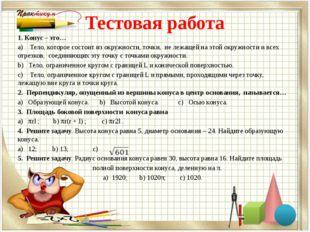 Тестовая работа 1. Конус – это… a) Тело, которое состоит из окружности, точки