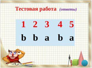 Тестовая работа (ответы) 1 2 3 4 5 b b a b a
