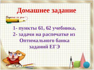 Домашнее задание 1- пункты 61, 62 учебника, 2- задачи на распечатке из Оптима