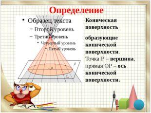 Определение Р L Коническая поверхность образующие конической поверхности. Точ